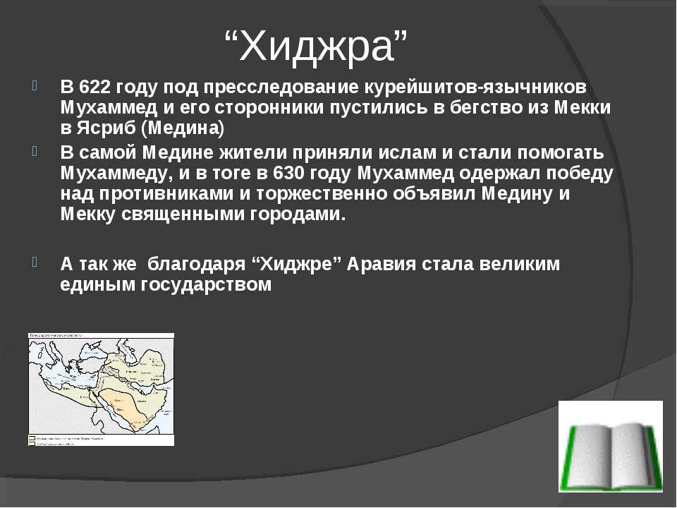 """""""Хиджра"""" В 622 году под пресследование курейшитов-язычников Мухаммед и его ст..."""