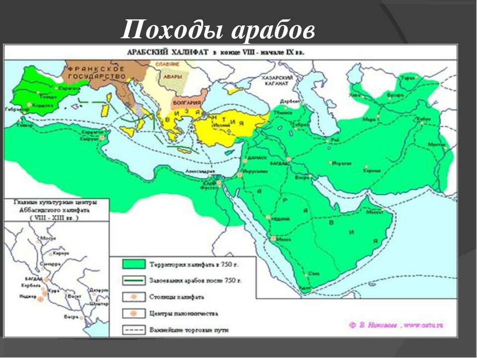 Походы арабов