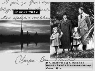 В. С. Лихачева и Д. С. Лихачев с Милой и Верой в Ботаническом саду. Осень 194...