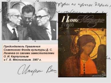 Председатель Правления Советского Фонда культуры Д. С. Лихачев со своими заме...