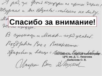 Спасибо за внимание! Составитель: главный библиограф ЦРБ им. Д. С. Лихачева Б...