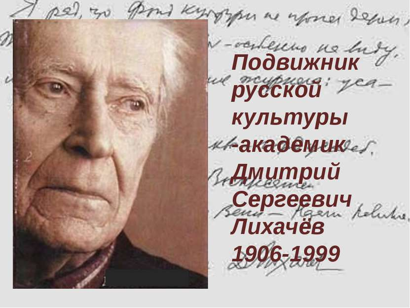 Подвижник русской культуры -академик Дмитрий Сергеевич Лихачёв 1906-1999