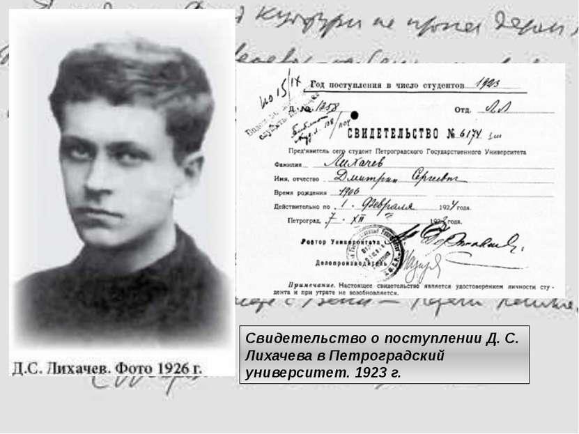 Свидетельство о поступлении Д. С. Лихачева в Петроградский университет. 1923 г.