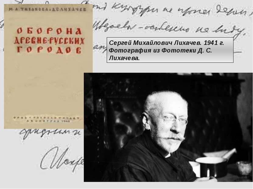 Сергей Михайлович Лихачев. 1941 г. Фотография из Фототеки Д. С. Лихачева.