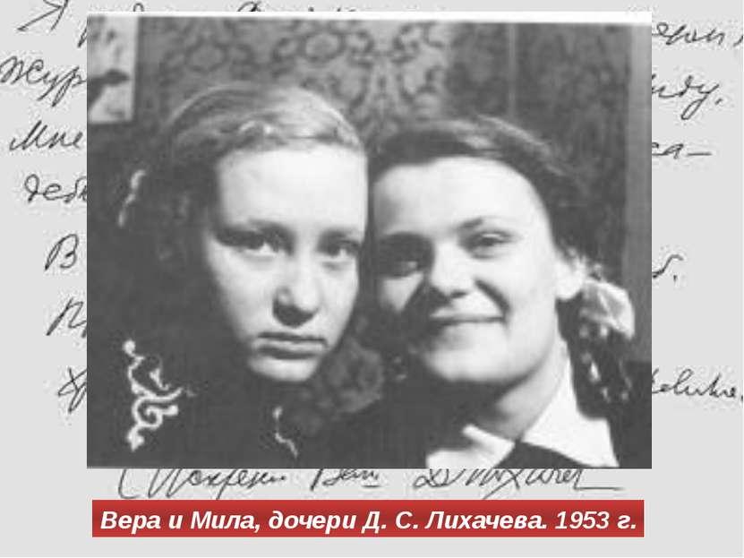 Вера и Мила, дочери Д. С. Лихачева. 1953 г.