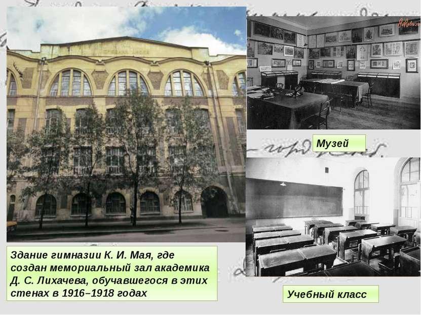 Здание гимназии К. И. Мая, где создан мемориальный зал академика Д. С. Лихаче...