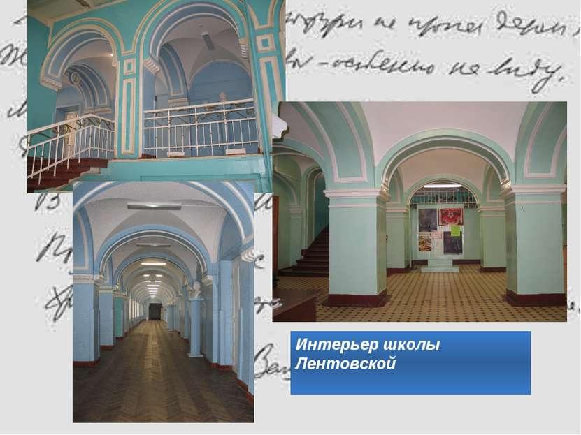 Интерьер школы Лентовской