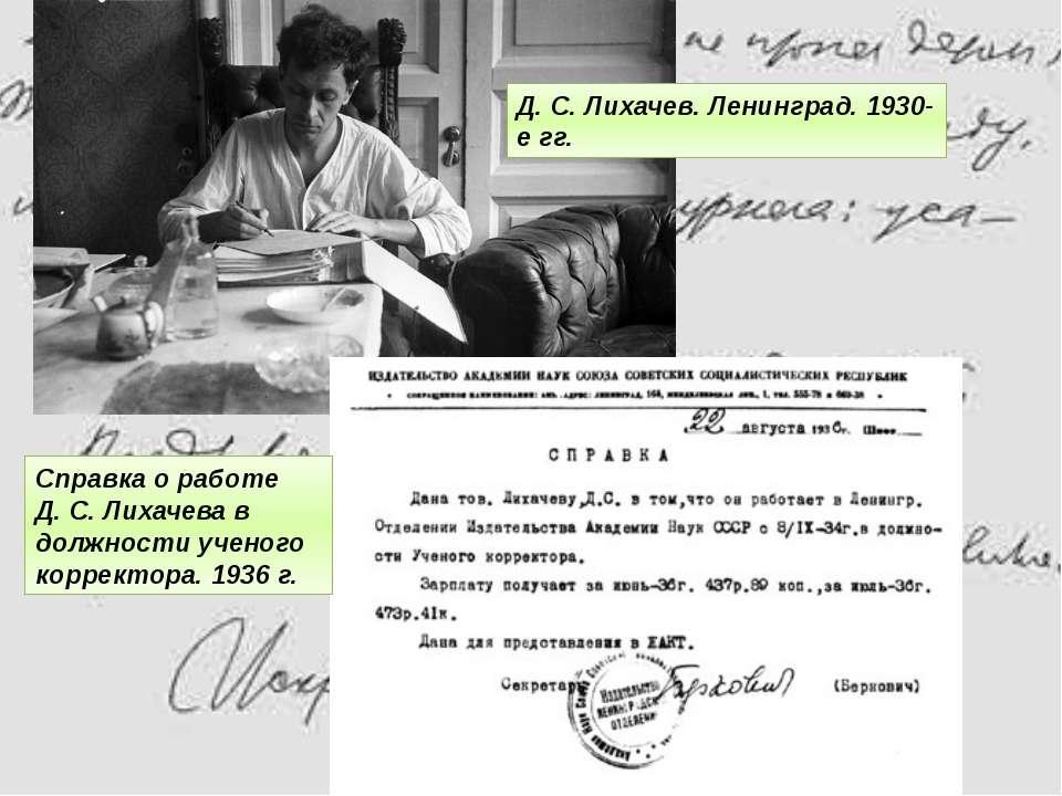 Справка о работе Д. С. Лихачева в должности ученого корректора. 1936 г. Д. С....