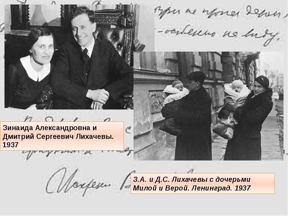 Зинаида Александровна и Дмитрий Сергеевич Лихачевы. 1937 З.А. и Д.С. Лихачевы...