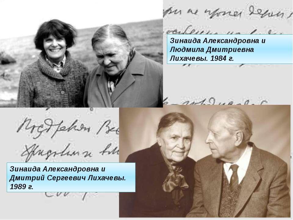 Зинаида Александровна и Людмила Дмитриевна Лихачевы. 1984 г. Зинаида Александ...
