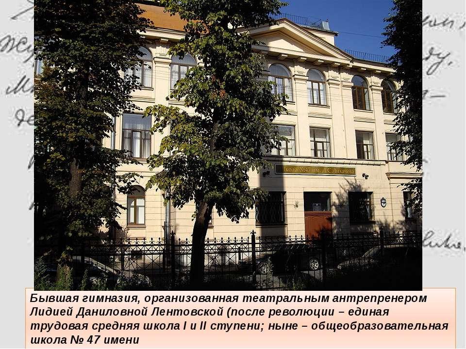 Бывшая гимназия, организованная театральным антрепренером Лидией ДаниловнойЛ...