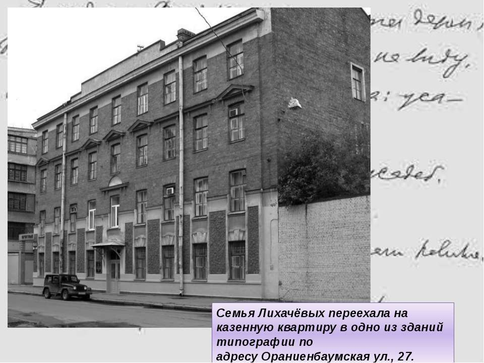 Семья Лихачёвых переехала на казенную квартиру в одно из зданий типографии по...
