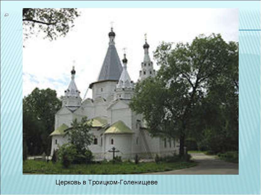 Церковь в Троицком-Голенищеве