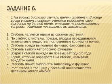 1.На уроках биологии изучали тему «стебель». В конце урока учитель попросил у...