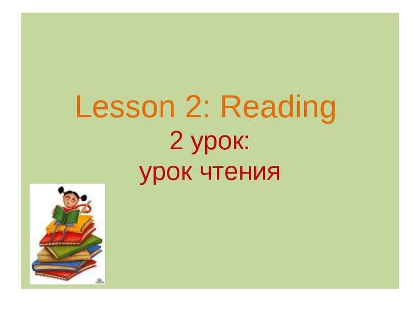 Lesson 2: Reading 2 урок: урок чтения
