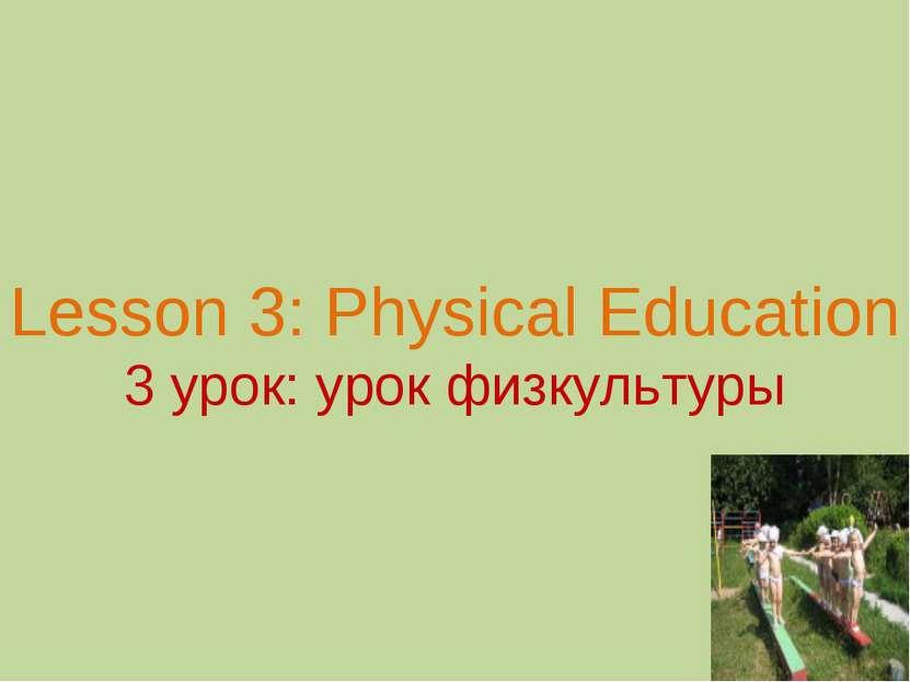 Lesson 3: Physical Education 3 урок: урок физкультуры