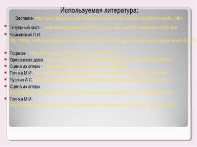 Используемая литература: Заставка- http://www.allgrafica.ru/photoshop/costyum...