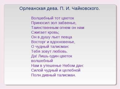 Орлеанская дева. П. И. Чайковского. Волшебный тот цветок Приносил зол забвень...