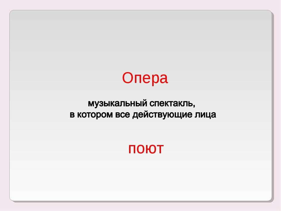 Опера поют