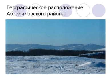 Географическое расположение Абзелиловского района