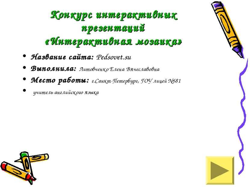 Конкурс интерактивных презентаций «Интерактивная мозаика» Название сайта: Ped...