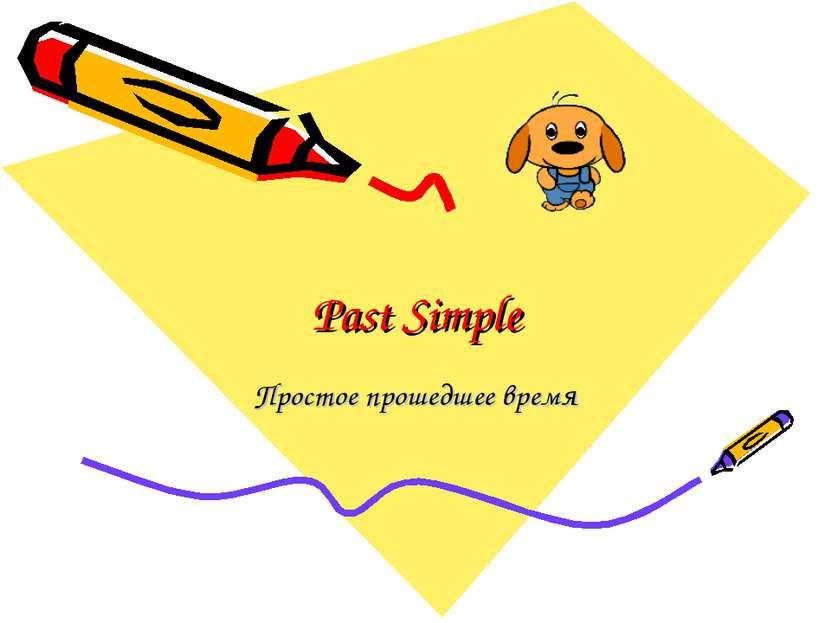 Past Simple Простое прошедшее время