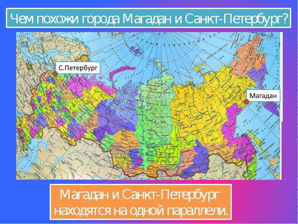 Чем похожи города Магадан и Санкт-Петербург? Магадан и Санкт-Петербург находя...