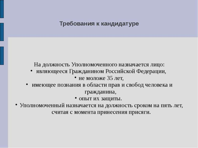 Требования к кандидатуре На должность Уполномоченного назначается лицо: являю...