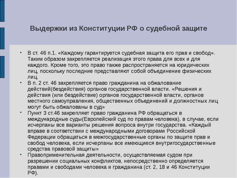 Выдержки из Конституции РФ о судебной защите В ст. 46 п.1. «Каждому гарантиру...