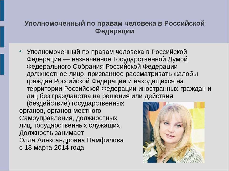 Уполномоченный по правам человека в Российской Федерации Уполномоченный по пр...