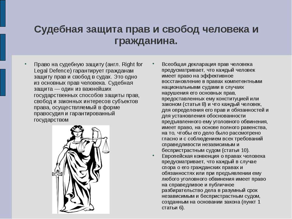 Судебная защита прав и свобод человека и гражданина. Право на судебную защиту...