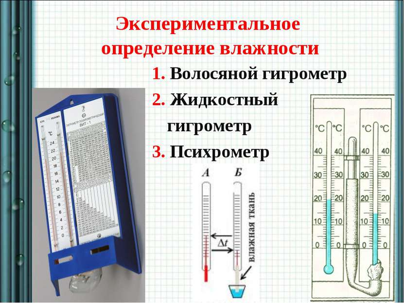 Экспериментальное определение влажности 1. Волосяной гигрометр 2. Жидкостный ...