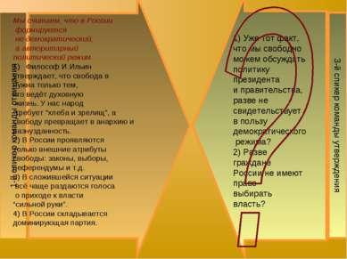 1-й спикер команды отрицания Мы считаем, что в России формируется не демократ...