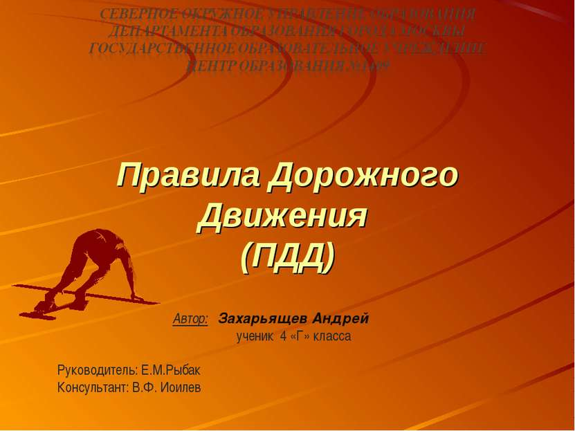 Правила Дорожного Движения (ПДД) Автор: Захарьящев Андрей ученик 4 «Г» класса...