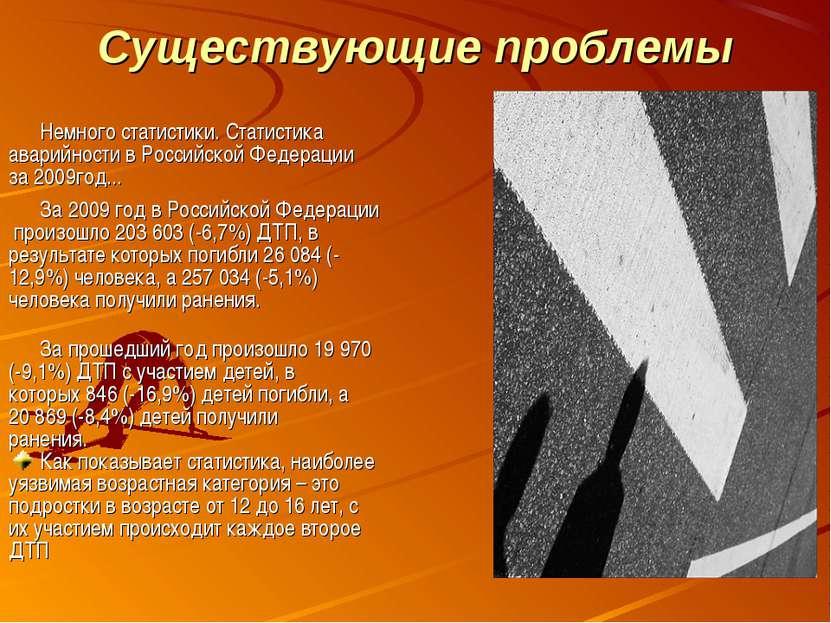Существующие проблемы Немного статистики. Статистика аварийности в Российской...