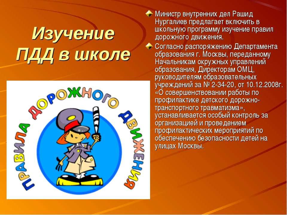 Изучение ПДД в школе Министр внутренних дел Рашид Нургалиев предлагает включи...