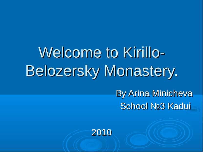 Welcome to Kirillo-Belozersky Monastery. By Arina Minicheva School №3 Kadui 2010
