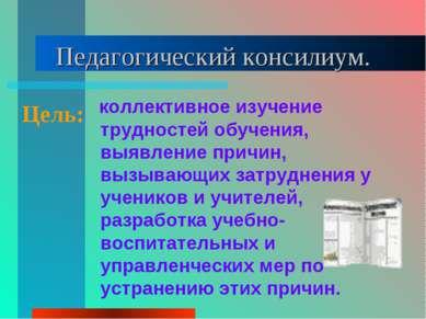 Педагогический консилиум. коллективное изучение трудностей обучения, выявлени...