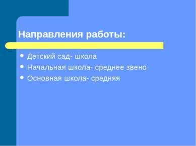 Направления работы: Детский сад- школа Начальная школа- среднее звено Основна...