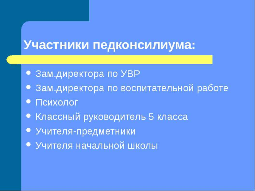 Участники педконсилиума: Зам.директора по УВР Зам.директора по воспитательной...