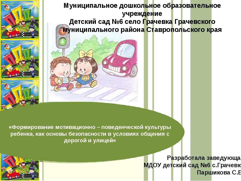 Муниципальное дошкольное образовательное учреждение Детский сад №6 село Граче...