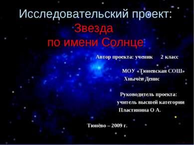 Исследовательский проект: Звезда по имени Солнце Автор проекта: ученик 2 клас...
