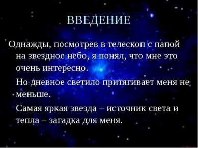 ВВЕДЕНИЕ Однажды, посмотрев в телескоп с папой на звездное небо, я понял, что...