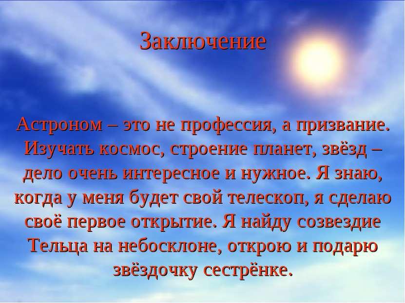Заключение Астроном – это не профессия, а призвание. Изучать космос, строение...
