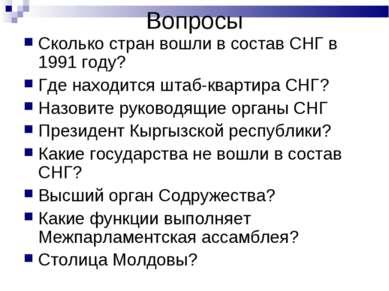 Вопросы Сколько стран вошли в состав СНГ в 1991 году? Где находится штаб-квар...