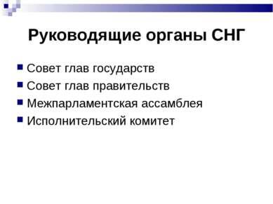 Руководящие органы СНГ Совет глав государств Совет глав правительств Межпарла...