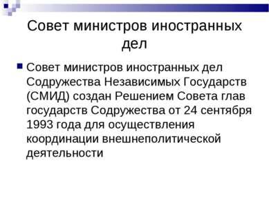 Совет министров иностранных дел Совет министров иностранных дел Содружества Н...