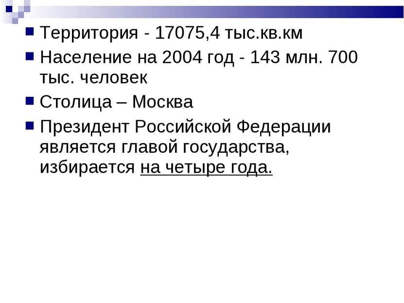 Территория - 17075,4 тыс.кв.км Население на 2004 год - 143 млн. 700 тыс. чело...