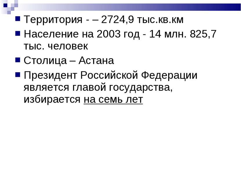 Территория - – 2724,9 тыс.кв.км Население на 2003 год - 14 млн. 825,7 тыс. че...