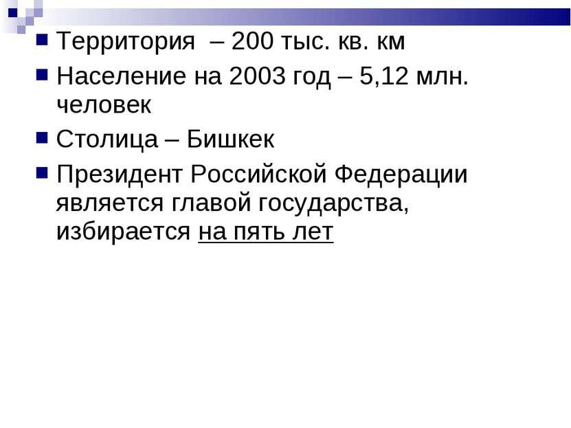 Территория – 200 тыс. кв. км Население на 2003 год – 5,12 млн. человек Столиц...